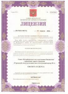 Лицензия на осуществление медицинской деятельности СПб ГБУЗ «ГКДЦ №1»№ 78-01-006712